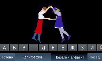[Программы] Русско-английский алфавит
