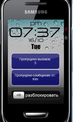 WisePhone для Wave M и Wave Y