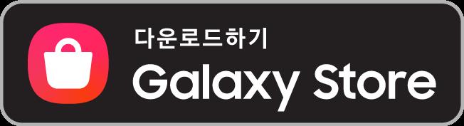 삼성 갤럭시 스토어에서 이용 가능